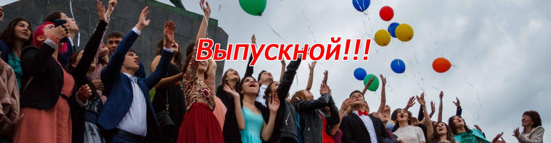 vipusknoi_big_main_banner
